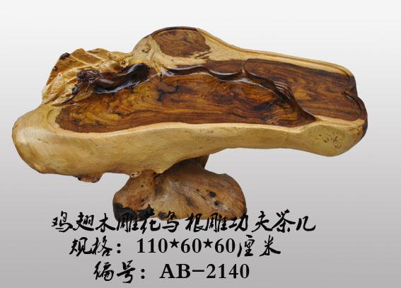 供应山东东营木雕供应商鸡翅木根雕茶几