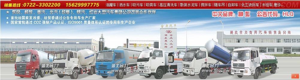 油桶/油罐简介公司  湖北合力油罐车洒水车制造公司