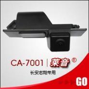 长安志翔系列专车专用倒车摄像头图片
