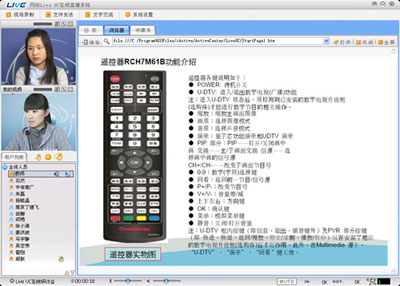 网络视频直播系统图片/网络视频直播系统样板图