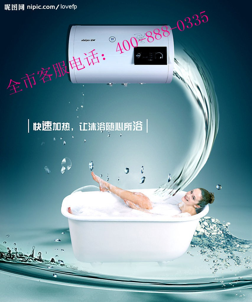 艾美加热水器维修电话图片/艾美加热水器维修电话样板图