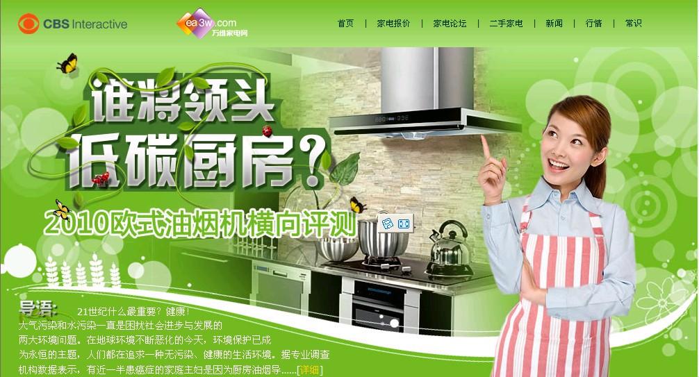 北京康宝油烟机售后维修电话图片/北京康宝油烟机售后维修电话样板图