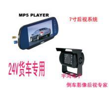 供应7寸24伏MP5车载系统 汽车倒车后视系统