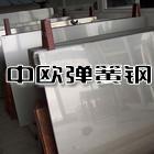 65Mn弹簧钢进口弹簧钢材质证明图片