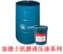 供应加德士46抗磨液压油加德士32工业润滑批发