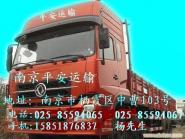货运配载公司/南京到昆明物流公司图片