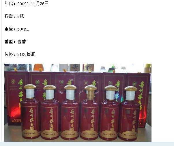 供应老酒回收北京回收老酒 北京老酒回收 北京回收陈年老酒-