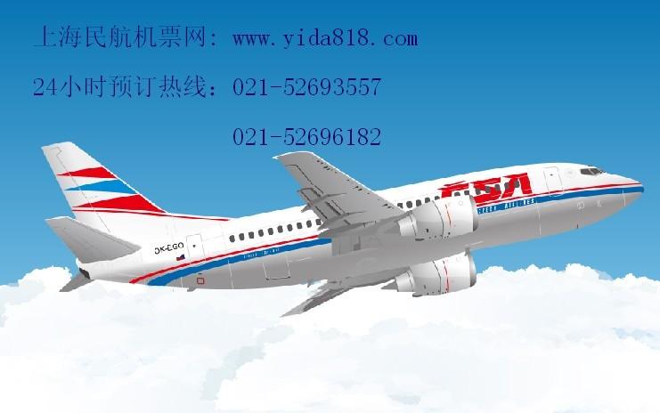 喀什成都航空特价飞机票网图片
