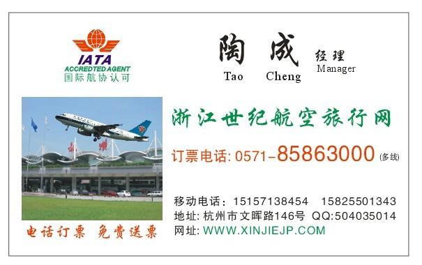 杭州到银川特价机票杭州到银川打折飞机票杭州到银川