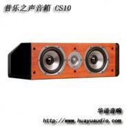 普乐之声音箱CS10图片