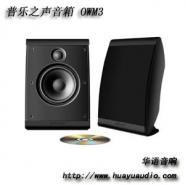 普乐之声音箱OWM3图片