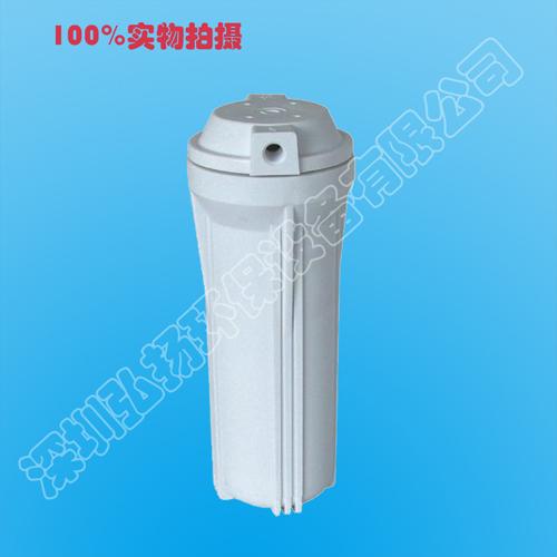 供应家用RO机10寸白色过滤壳器/过