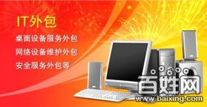 供应杭州东站电脑网络工程安装维护