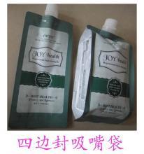 烫发水吸嘴包装袋烫发水包装袋电发水包装袋专业供应