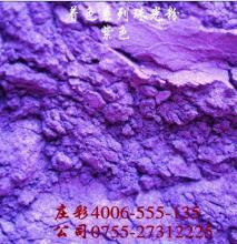 供应紫色珠光粉油墨珠光粉珠光颜料珠光生产厂家