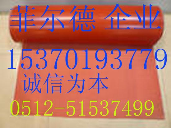 供应优质绝缘耐高温硅胶 优质硅橡胶布 批发优质硅胶布