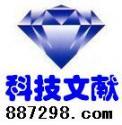 F010682镀镍工艺及添加剂图片