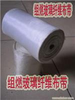 供应保温用玻璃布带
