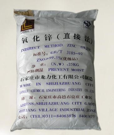 供应氧化锌用途石家庄龙力化工厂家批发高质氧化锌批发