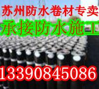 供应 苏州防水卷材涂料专卖,承接卷材涂料等施工