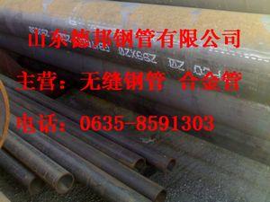 供应延安GB5310钢管无缝管价格查询延安钢管厂