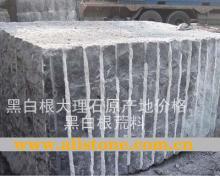 供应黑白根荒料 原产地厂家直销 黑白根大理石