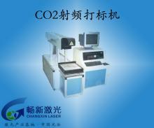 供应竹木射频打标机激光加工设备