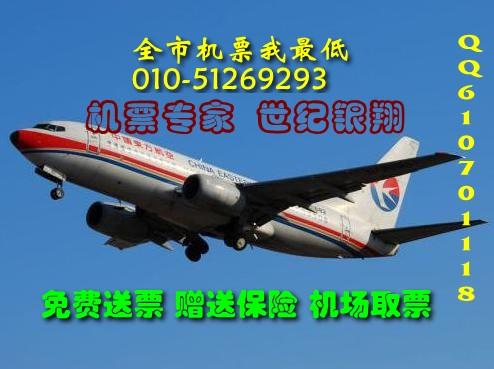北京至海拉尔特价飞机票图片
