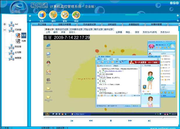 供应员工电脑屏幕监控软件