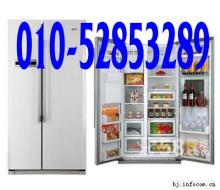 供应海尔冰箱   团结湖海尔冰箱维修  海尔冰柜维修  海尔售后