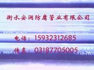 N-HAP热浸塑钢质线缆保护管给图片