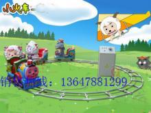 供应喜羊羊小火车