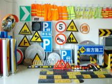 供应交通安全配套设施