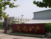 靈壽縣天元礦產品加工廠