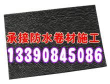 供应苏州防水卷材涂料专卖苏州防水施工