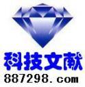 F012686非晶硅专利文献集(168元)