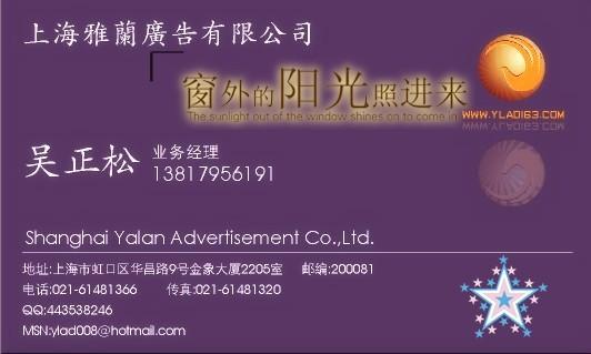供应辽宁电视台广告代理公司13817956191批发