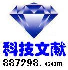 F015918功能鞋制作方法工艺研究)(168元)