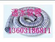 供应果洛藏族透水软管渗水软管