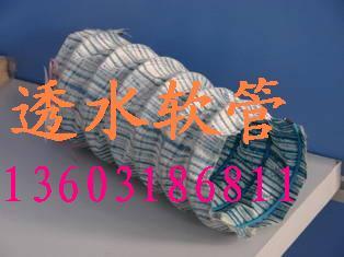 供应博尔塔拉蒙古透水软管渗水软管价格批发