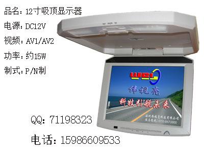 车载显示器选配MP5车载硬盘播放机使用12寸液晶显示器批发