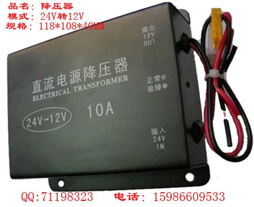 车载电源降压器 24v转12v降压电源10a可配12v车载硬盘机