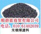 安徽无烟煤滤料图片