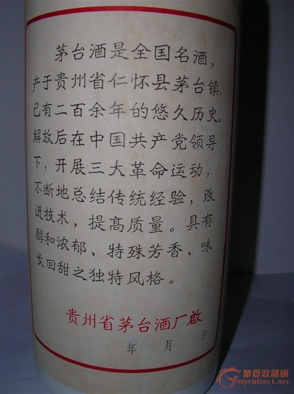 供应三大革命茅台酒北京回收老茅台酒北京回收三大革命茅台酒茅台酒