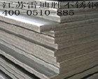 供应2520不锈钢中厚板