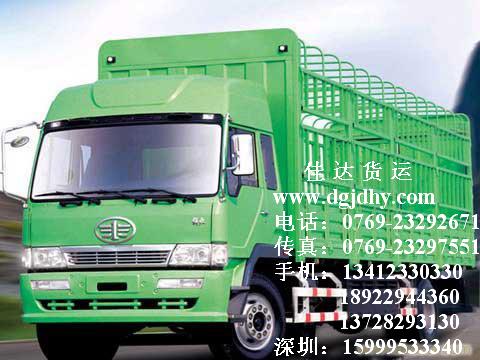 东莞市佳达货运有限公司