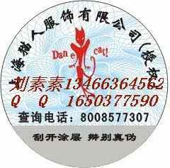 供应800防伪标识800防伪标签800防伪商标 图片|效果图
