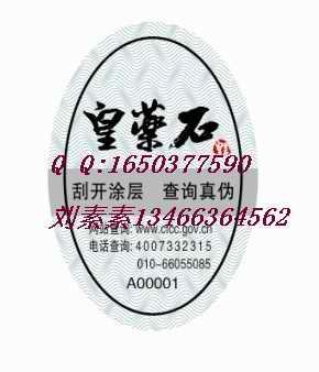 供应印刷防伪标签生产防伪标贴制作防伪商标 图片|效果图