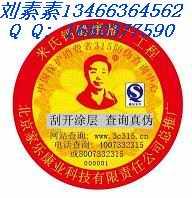 供应不干胶防伪商标不干胶防伪标签不干胶防伪标识
