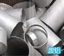 供应佛山南海废铝回收/大沥镇废铝回收图片